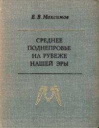 Максимов Е.В. Среднее Поднепровье на рубеже нашей эры