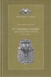 Барталь Исраэль. От общины к нации. Евреи Восточной Европы в 1772-1881 гг