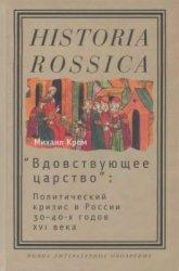 Кром М.М. ''Вдовствующее царство'': Политический кризис в России 30-х - ...