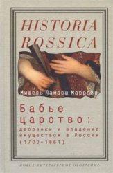 Маррезе М.Л. Бабье царство: Дворянки и владение имуществом в России (1700 - ...