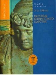 Габелко О.Л. История Вифинского царства