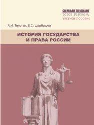 Толстая А.И., Щербакова Е.С. История государства и права России