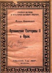 Коваленский М.Н. Путешествие Екатерины II в Крым