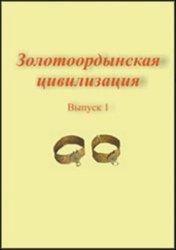 Миргалеев И.М. (ред.) Золотоордынская цивилизация. Вып. 1