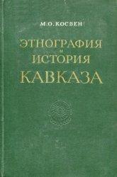 Косвен М.О. Этнография и история Кавказа