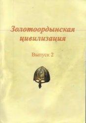Миргалеев И.М. (ред.) Золотоордынская цивилизация. Вып. 2