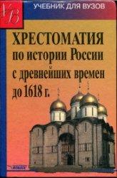 Кузьмин А.Г и др. Хрестоматия по истории России с древнейших времен до 1618 ...