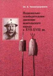 Чимитдоржиев Ш.Б. Национально-освободительное движение монгольского народа  ...