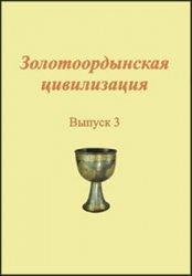 Миргалеев И.М. (ред.) Золотоордынская цивилизация. Вып. 3