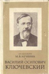 Нечкина М.В. Василий Осипович Ключевский. История жизни и творчества