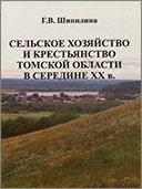 Шипилина Г.В. Сельское хозяйство и крестьянство Томской области в середине  ...