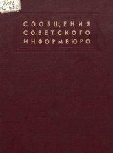 Сообщения Советского Информбюро. В 8-и томах.