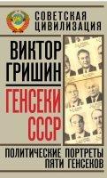 Гришин Виктор. Генсеки СССР. Политические портреты пяти генсеков