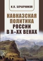 Бочарников И.В. Кавказская политика России в X-XX веках