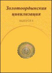 Миргалеев И.М. (ред.) Золотоордынская цивилизация. Вып. 5