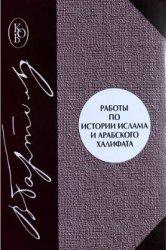 Бартольд В.В. Работы по истории ислама и Арабского халифата