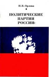 Орлова Н.В. Политические партии России. Страницы истории