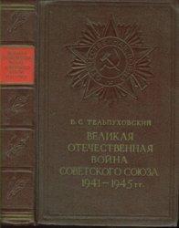 Тельпуховский Б.С. Великая Отечественная война Советского Союза 1941-1945 г ...