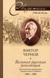 Чернов В. Великая русская революция. Воспоминания председателя Учредительно ...