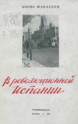 Макасеев Б.К. В революционной Испании