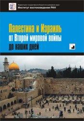 Марьясис Д.А, Карасова Т.А. (отв. ред.) Палестина и Израиль от Второй миров ...