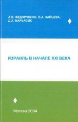 Федорченко А.В., Зайцева О.А., Марьясис Д.А. Израиль в начале XXI века