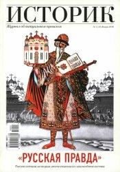Историк. Журнал об актуальном прошлом 2016 №1 (13) январь