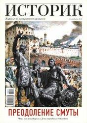 Историк. Журнал об актуальном прошлом 2015 №11 ноябрь