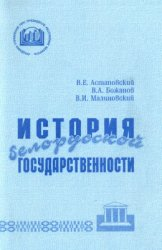 Астаповский В.Е., Божанов В.А., Малиновский В.И. История белорусской госуда ...