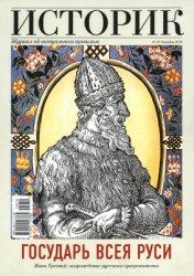 Историк. Журнал об актуальном прошлом №10 октябрь 2015