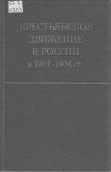 Анфимов А.М. (ред.) Крестьянское движение в России в 1901-1904 гг.