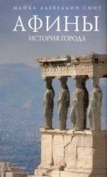 Ллевеллин-Смит М. Афины: История города