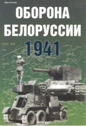 Статюк Иван. Оборона Белоруссии. 1941