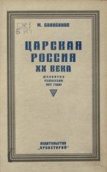 Балабанов М. Царская Россия XX века (Накануне революции 1917 года)