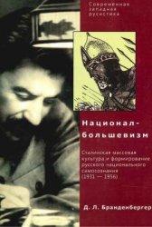 Бранденбергер Д.Л. Национал-большевизм. Сталинская массовая культура и форм ...