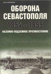 Виниченко М. Оборона Севастополя 1854-1855. Наземно-подземное противостояни ...