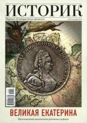 Историк. Журнал об актуальном прошлом 2015 №9 сентябрь