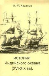 Хазанов А.М. История Индийского океана (XVI-XIX вв.)