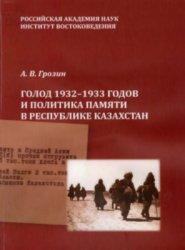 Грозин А.В. Голод 1932-1933 годов и политика памяти в Республике Казахстан