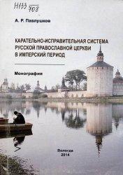 Павлушков А.Р. Карательно-исправительная система Русской православной церкв ...
