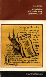 Козлов В.П. Колумбы российских древностей