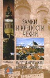 Малютин Н.Н. Замки и крепости Чехии. Путешествие сквозь века