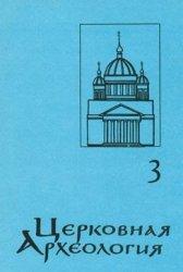 Церковная археология: Материалы Первой Всероссийской конференции (Псков, 20 ...