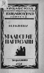 Голубых М. Уральские партизаны. Поход отрядов Блюхера - Каширина в 1918 год ...