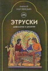 Наговицын А.Е. Мифология и религия этрусков