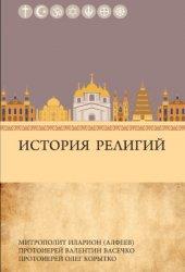 Иларион (Алфеев), Корытко О., Васечко В. История религий