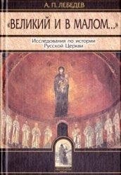 Лебедев А.П. Великий и в малом... Исследования по истории Русской Церкви и  ...