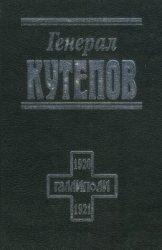 Гагкуев Р.Г., Цветков В.Ж. (сост.). Генерал Кутепов