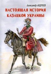 Андреев А., Андреев М. Настоящая история казацкой Украины