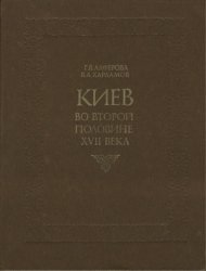 Алферова Г.В., Харламов В.А. Киев во второй половине XVII века